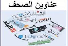 Photo of عناوين و أسرار الصحف 13-12 2019