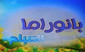 Photo of بانورامــــا الصبــــاح