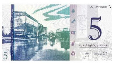 """Photo of بالصور: عملة نقدية """"ثورية"""" في طرابلس"""