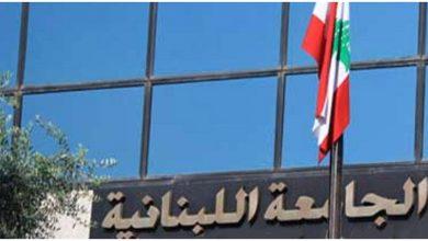 Photo of الجامعة اللبنانية بالمرتبة الثالثة في لبنان بحسب مؤشرات WEBOMETRICS