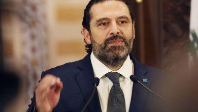 """Photo of تقديرٌ من الحريري لـ""""الحكومة""""!"""