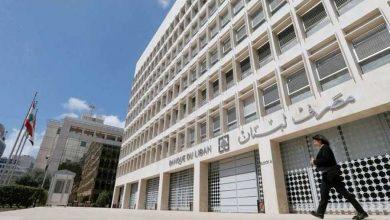 Photo of تعاميم جديدة لمصرف لبنان خلال أيام..