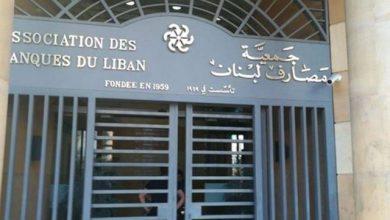 Photo of بيان من مصرف لبنان … ماذا جاء فيه؟