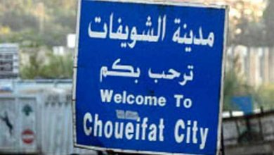 Photo of وافد مُخالط يرفع اصابات كورونا في الشويفات!