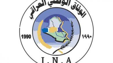 Photo of ادانة تصريحات وزير الدفاع في الحكومة العراقية المؤقتة
