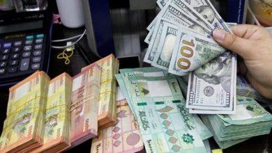 Photo of سعر صرف الدولار